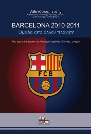 FC BARCELONA ΟΜΑΔΑ ΑΠΟ ΑΛΛΟΝ ΠΛΑΝΗΤΗ: Μια τακτική ανάλυση της καλύτερης ομάδας όλων των εποχών