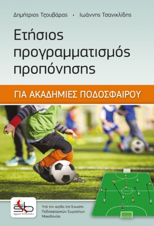 ΕΤΗΣΙΟΣ ΠΡΟΓΡΑΜΜΑΤΙΣΜΟΣ ΠΡΟΠΟΝΗΣΗΣ - για ακαδημίες ποδοσφαίρου
