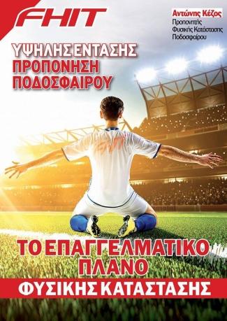 ΤΟ ΕΠΑΓΓΕΛΜΑΤΙΚΟ ΠΛΑΝΟ ΦΥΣΙΚΗΣ ΚΑΤΑΣΤΑΣΗΣ - Υψηλής έντασης προπόνηση ποδοσφαίρου