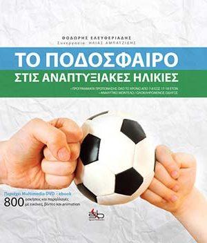 Το ποδόσφαιρο στις αναπτυξιακές ηλικίες