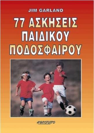 77 ασκήσεις παιδικού ποδοσφαίρου