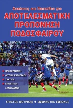 Ασκήσεις και παιχνίδια για αποτελεσματική προπόνηση ποδοσφαίρου