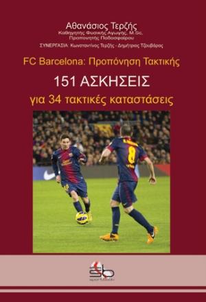 FC Barcelona: Προπόνηση τακτικής 151 ασκήσεις για 34 τακτικές καταστάσεις
