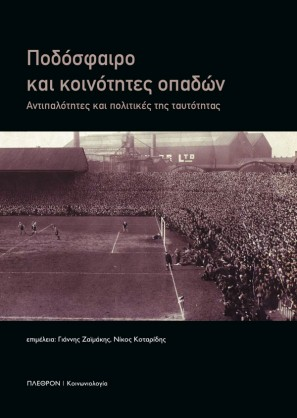 Ποδόσφαιρο και κοινότητες οπαδών
