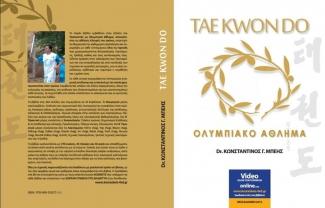 Tae Kwon Do Ολυμπιακό άθλημα