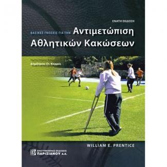 Βασικές Γνώσεις για την Αντιμετώπιση Αθλητικών Κακώσεων (9η έκδοση)
