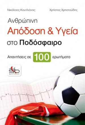 Ανθρώπινη απόδοση και υγεία στο ποδόσφαιρο