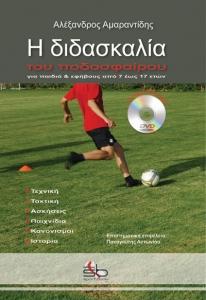 Η διδασκαλία του ποδοσφαίρου