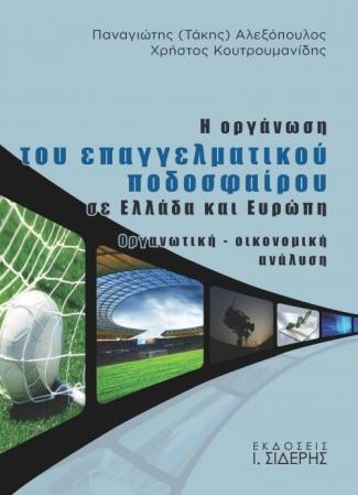 Η οργάνωση του επαγγελματικού ποδοσφαίρου σε Ελλάδα και Ευρώπη