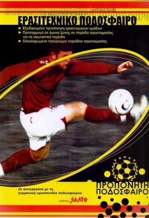Ερασιτεχνικό ποδόσφαιρο