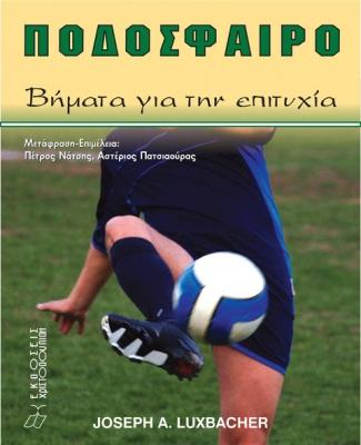 Ποδόσφαιρο βήματα για την επιτυχία