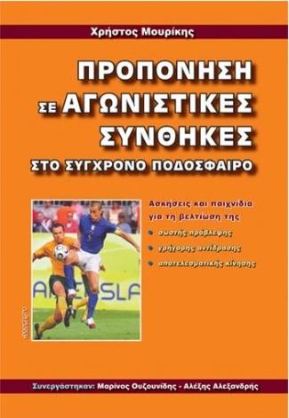 Προπόνηση σε αγωνιστικές συνθήκες στο σύγχρονο ποδόσφαιρο