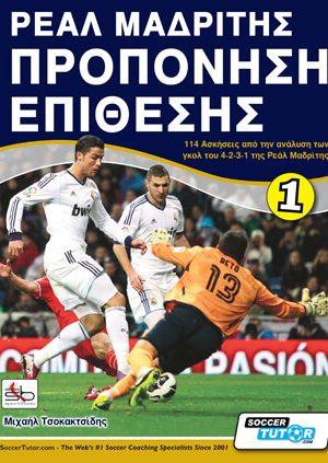 ΠΡΟΠΟΝΗΣΗ ΕΠΙΘΕΣΗΣ - Ρεάλ Μαδρίτης - 114 Ασκήσεις από την ανάλυση των γκολ του 4-2-3-1 της Ρεάλ Μαδρίτης