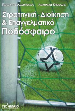 Στρατηγική, διοίκηση & επαγγελματικό ποδόσφαιρο