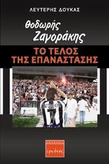 Θοδωρής Ζαγοράκης: Το τέλος της επανάστασης