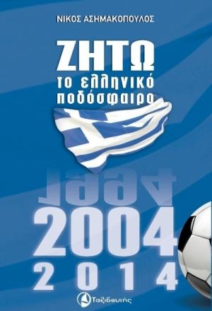 Ζήτω το ελληνικό ποδόσφαιρο