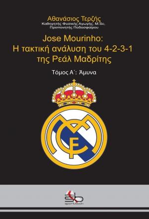 Jose Mourinho: Η τακτική ανάλυση του 4-2-3-1 της Ρεάλ Μαδρίτης: Άμυνα