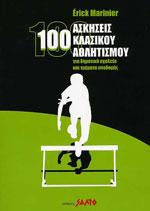100 ασκήσεις κλασικού αθλητισμού