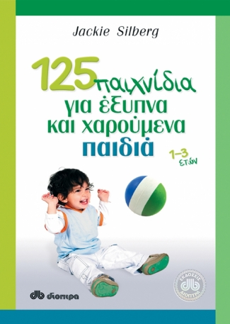 125 παιχνίδια για έξυπνα και χαρούμενα παιδιά