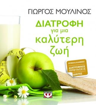 Διατροφή για μια καλύτερη ζωή
