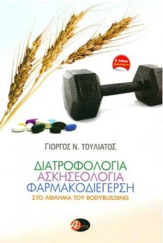 Διατροφολογία, ασκησεολογία, φαρμακοδιέγερση