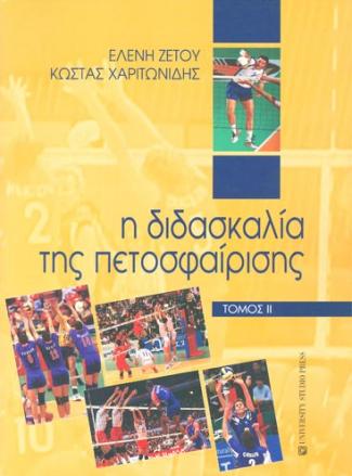 Η διδασκαλία της πετοσφαίρισης (τόμος 2)