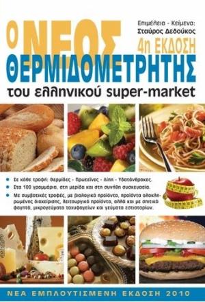 Ο νέος θερμιδομετρητής του ελληνικού super-market