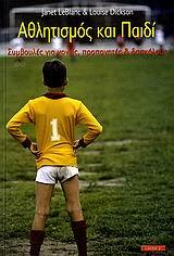 Αθλητισμός και παιδί