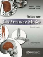 Άτλας των σκελετικών μυών