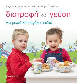 Διατροφή και Γεύση για Μικρά και Μεγάλα Παιδιά