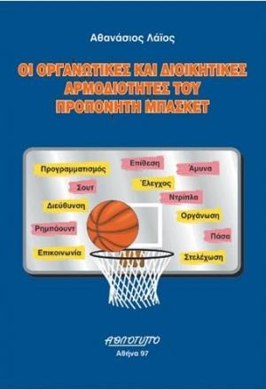 Οι οργανωτικές και διοικητικές αρμοδιότητες του προπονητή μπάσκετ