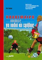 Ποδόσφαιρο Ασκήσεις για παιδιά και εφήβους