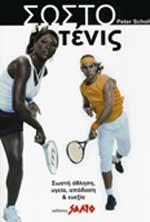 Το σωστό τένις