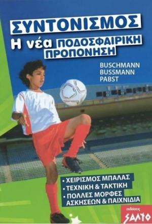 Συντονισμός η νέα ποδοσφαιρική προπόνηση
