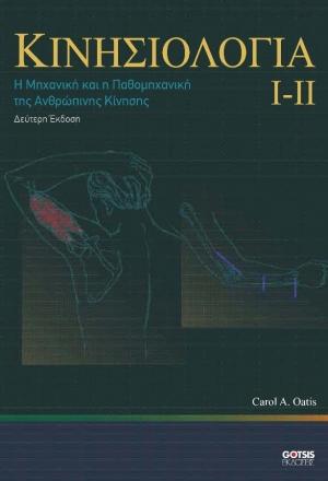 Κινησιολογία I & II