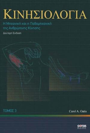 Κινησιολογία III