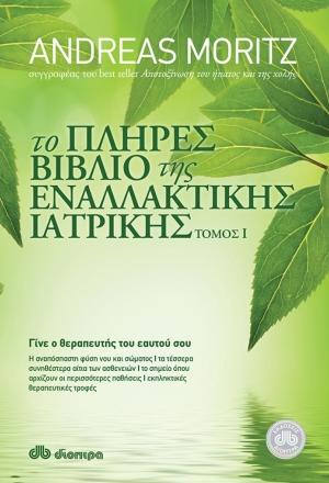 Το πλήρες βιβλίο της εναλλακτικής ιατρικής τόμος 1