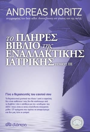 Το πλήρες βιβλίο της εναλλακτικής ιατρικής τόμος 3