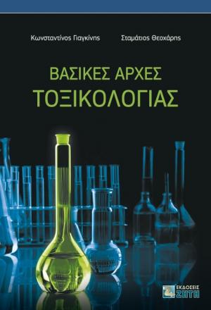 Βασικές Αρχές Τοξικολογίας»