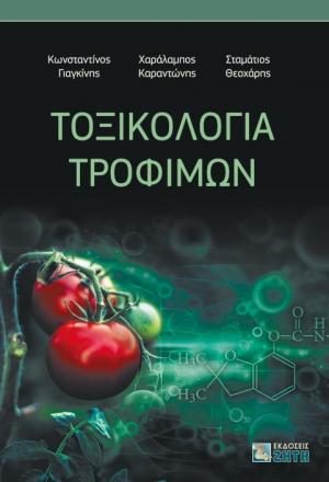 Τοξικολογία τροφίμων