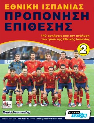 ΕΘΝΙΚΗ ΙΣΠΑΝΙΑΣ - ΠΡΟΠΟΝΗΣΗ ΕΠΙΘΕΣΗΣ: 140 ασκήσεις από την ανάλυση των γκολ της Εθνικής Ισπανίας