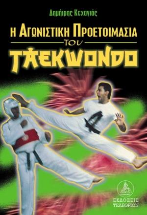 Η αγωνιστική προετοιμασία του Taekwondo