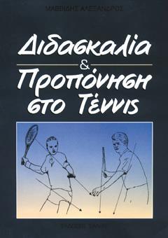 Διδασκαλία και προπόνηση στο τέννις