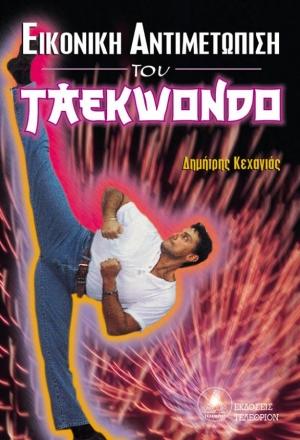 Εικονική Αντιμετώπιση του Taekwondo