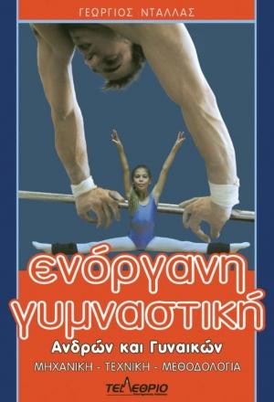Ενόργανη Γυμναστική Ανδρών και Γυναικών