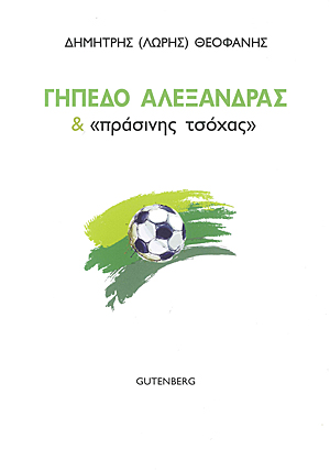 Γήπεδο Αλεξάνδρας & «Πράσινης Τσόχας»