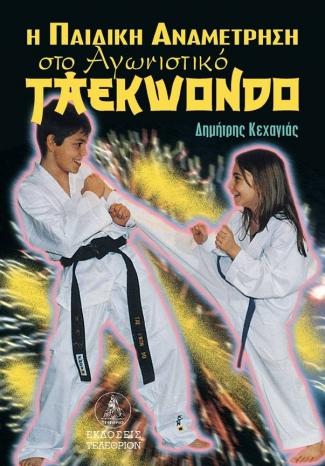 Η παιδική αναμέτρηση στο αγωνιστικό Taekwondo