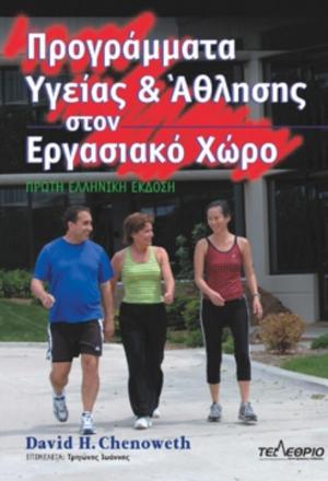 Το βιβλίο αυτό είναι η ιδανική πηγή πληροφόρησης για επίδοξους και εργαζόμενους επαγγελματίες υγείας που επιθυμούν να προάγουν την υγεία των υπαλλήλων και των οργανισμών