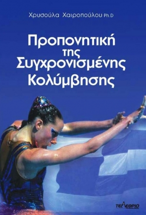 Προπονητική της συγχρονισμένης κολύμβησης