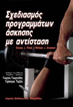 Σχεδιασμός προγραμμάτων άσκησης με αντίσταση